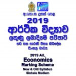 2019 A/L Economics Marking Scheme Sinhala medium New and Old Syllabus Econ mcq answers sheet Essay & Structured