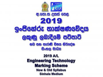2019 A/L Engineering Technology Marking Scheme Sinhala medium New and Old Syllabus E Tech mcq answers sheet Essay & Structured