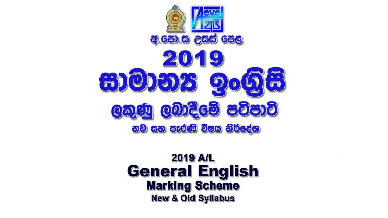 2019 A/L General English Marking Scheme New and Old Syllabus mcq answers sheet Essay & Structured