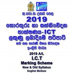 2019 A/L ICT Marking Scheme English medium New and Old Syllabus ICT mcq answers sheet Essay & Structured