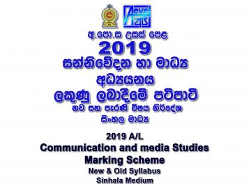 2019 A/L Media Marking Scheme Sinhala medium New and Old Syllabus Media mcq answers sheet Essay & Structured