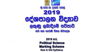 2019 A/L Political Science Marking Scheme Sinhala medium New and Old Syllabus Political Science mcq answers sheet Essay & Structured