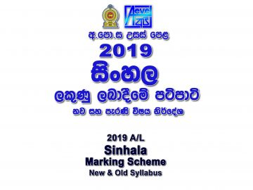 2019 A/L Sinhala Marking Scheme New and Old Syllabus mcq answers sheet Essay & Structured