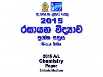 2015 A/L Chemistry Paper sinhala medium part I mcq paper part II Essay & Structured al Chemistry Past Papers