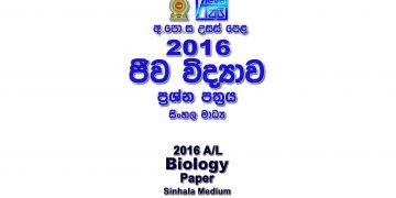 2016 A/L Biology Paper sinhala medium part I mcq paper part II Essay & Structured al Physics Past Papers bio