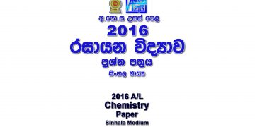 2016 A/L Chemistry Paper sinhala medium part I mcq paper part II Essay & Structured al Chemistry Past Papers