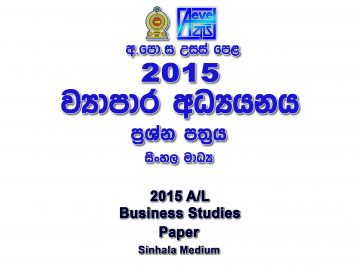 2015 A/L Business Studies Paper Sinhala Medium part I mcq paper part II Essay & Structured al Chemistry Past Papers