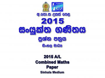 2015 A/L Combined Maths Paper sinhala medium part I mcq paper part II Essay & Structured al Agricultural CM Past Papers Combined Mathematics