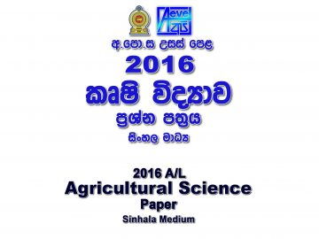 2016 A/L Agricultural Science Paper sinhala medium part I mcq paper part II Essay & Structured al Agricultural Science Past Papers