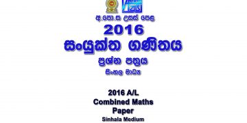 2016 A/L Combined Maths Paper sinhala medium part I mcq paper part II Essay & Structured al Agricultural CM Past Papers Combined Mathematics