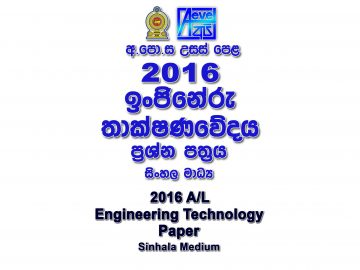 2016 A/L Engineering Technology Paper sinhala medium part I mcq paper part II Essay & Structured al E Tech Past Papers