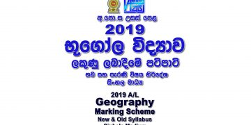 2019 A/L Geography Marking Scheme Sinhala medium New and Old Syllabus Geography mcq answers sheet Essay & Structured