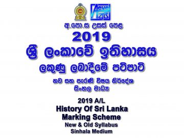 2019 A/L Lankan History Marking Scheme Sinhala medium New and Old Syllabus History Of Sri Lanka mcq answers sheet Essay & Structured