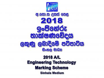 2018 A/L Engineering Technology Marking Scheme Sinhala medium E Tech mcq answers sheet Essay & Structured