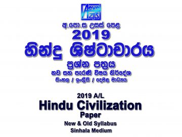 2019 A/L Hindu Civilization Paper Sinhala Medium part I mcq paper part II Essay & Structured al Hindu Civilization Past Papers