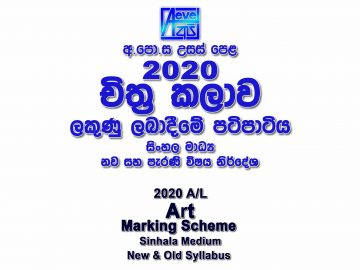 2020 A/L Art Marking Scheme Sinhala Medium New and Old Syllabus Art mcq answers sheet Essay and Structured