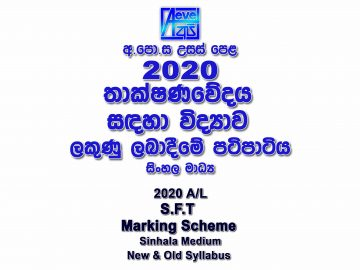 2020 A/L SFT Marking Scheme Sinhala Medium New and Old Syllabus SFT mcq answers sheet Essay and Structured