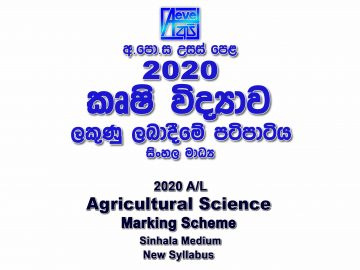 2020 A/L Agriculture Marking Scheme Sinhala medium New and Old Syllabus Agricultural Science mcq answers sheet Essay and Structured