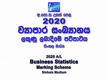 2020 A/L Business statistics Marking Scheme Sinhala medium New and Old Syllabus Business statistics mcq answers sheet Essay and Structured