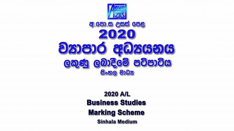 2020 A/L Business Studies Marking Scheme Sinhala medium New and Old Syllabus BS mcq answers sheet Essay and Structured