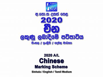 2020 A/L Chinese Marking Scheme All mediums New and Old Syllabus Japanese mcq answers sheet Essay and Structured