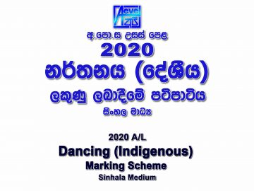 2020 A/L Dancing-Indigenous Marking Scheme Sinhala Medium New and Old Syllabus Dancing mcq answers sheet Essay and Structured