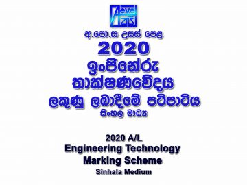 2020 A/L Engineering Technology Marking Scheme Sinhala medium New and Old Syllabus E Tech mcq answers sheet Essay and Structured