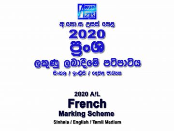2020 A/L French Marking Scheme All mediums New and Old Syllabus French mcq answers sheet Essay and Structured