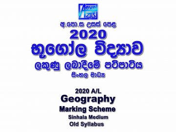 2020 A/L Geography Marking Scheme Sinhala medium New and Old Syllabus Geography mcq answers sheet Essay and Structured