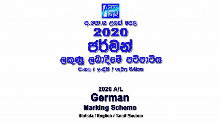 2020 A/L German Marking Scheme All mediums New and Old Syllabus German mcq answers sheet Essay and Structured