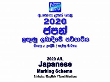 2020 A/L Japanese Marking Scheme All mediums New and Old Syllabus Japanese mcq answers sheet Essay and Structured