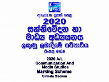 2020 A/L Media Marking Scheme Sinhala medium New and Old Syllabus Media mcq answers sheet Essay and Structured