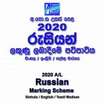 2020 A/L Russian Marking Scheme All mediums New and Old Syllabus Russian mcq answers sheet Essay and Structured