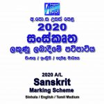 2020 A/L Sanskrit Marking Scheme All mediums New and Old Syllabus Sanskrit mcq answers sheet Essay and Structured